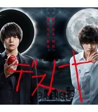 Death Note [2015] / เดธโน้ต สมุดสังหาร 4แผ่น [เสียง ญี่ปุ่น] [บรรยายไทย]