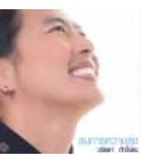 DVD สมการความสุข 1V2D