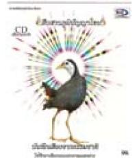 CD เสียงนกกวัก 1CD