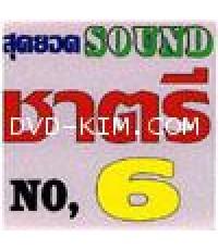 CD ชาตรีซาวด์ NO.6 1CD