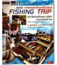 VCD เทคนิคการตกปลาด้วยเหยื่อปลอม 1VCD