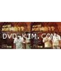 DVD  ตามรอยพงศาวดาร2 โดย อ.วีระ ธีรภัทร และ อ.สุเนตร ชุตินธรานนท์ V2D