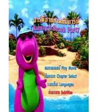 Barney's Beach Party ปาร์ตี้ชายหาดกับบาร์นี