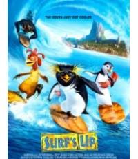 Surf up ไต่คลื่นยักษ์ ซิ่งสะท้านโลก