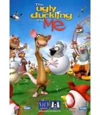 The Ugly Duckling  Me ลูกเป็ดขี้เหร่อั๊กลี่กะพ่อหนูผีแรทโซ่