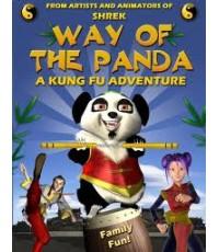 Way of the Panda(the Prodigy)/แพนด้าจ้าวยุทธภพ