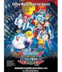 Doraemon: The Movie ผจญกองทัพมนุษย์เหล็ก