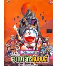 Doraemon: The Movie ตะลุยอาณาจักรหุ่นยนต์ เสียงไทย ญี่ปุ่น ซับไทย