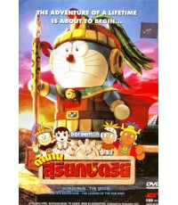 Doraemon: The Movie ตำนานสุริยกษัตริย์ เสียงไทย ญี่ปุ่น ซับไทย