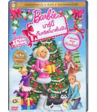 Barbie - A Perfect Christmas - บาร์บี้กับคริสต์มาสในฝัน