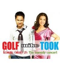 Golf mike Took โชว์ผสม (พันธุ์) ฮา The comedy concert