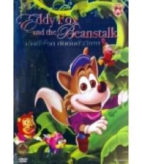 เอ็ดดี้ฟ๊อกกับต้นถั่ววิเศษ Eddy fox and the beanstalk (พากย์ไทย)