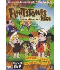 The Flintstones Kid มนุษย์หินฟลิ้นท์สโตน คิดส์