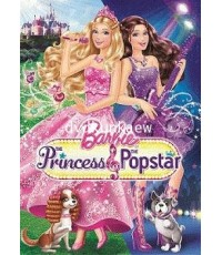 Barbie: The Princess and the Popstar เจ้าหญิงบาร์บี้กับสาวน้อยซูเปอร์สตาร์