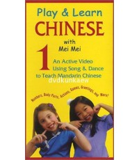 Play  Learn Chinese with Mei Mei 1-7