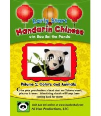 Early Start Mandarin Chinese with Bao Bei the Panda 4 disc