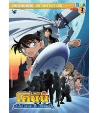 Conan The movie 14: The Lost Ship in the Sky โคนันเดอะมูฟวี่ 14 ปริศนามรณะเหนือน่านฟ้า (พากย์ไทย)