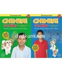 Chinese for Kids Begin Set 2 disc. สอนภาษาจีนด้วยภาษาอังกฤษ