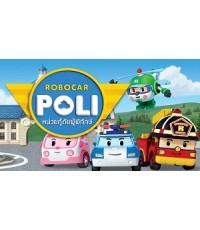 Robocar Poli หน่วยกู้ภัย ผู้พิทักษ์ โรโบคาร์ โพลิ เซ็ท 4 แผ่นจบ