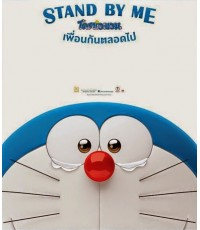 Doreamon : Stand by Me