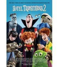 Hotel Transylvania 2 โรงแรมผี หนีไปพักร้อน ภาค 2