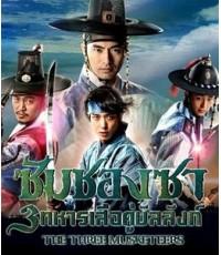 The Three Musketeer ซัมซองซา 3 ทหารเสือคู่บัลลังก์ 3 แผ่นจบ พากษ์ไทย
