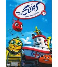 Elias : Rescue Team Adventures Vol.1-2 (2แผ่น) เรือน้อยนักกู้ภัย