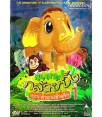 กล้วยปิ้ง ช้างน้อยยอดนักสู้ Vol.1-3 (3แผ่น)