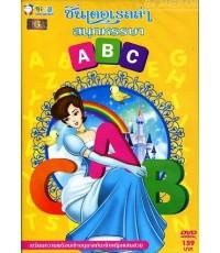ซินเดอเรลล่า สนุกหรรษา ABC (สื่อการศึกษา)