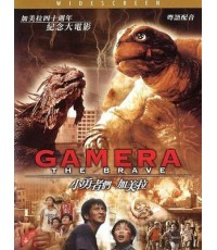 Gamera เต่ายักษ์พิทักษ์โลก