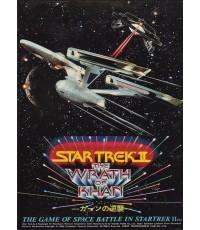 Star trek 2 the wrath of khan