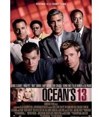 Ocean's 13 (โอเชียน 13 เซียนปล้นเหนือเมฆ)
