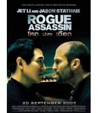 Rogue Assassin (โหดปะทะเดือด)
