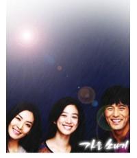 หยุดไม่ได้หากหัวใจอยากจะรัก  3 แผ่น (พากย์ไทย) : Autumn Shower