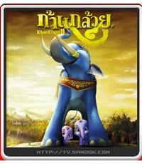 1447 ก้านกล้วย 2 : ก้านกล้วย ผจญภัย - [1 DVD] (พูดไทย - บรรยายไทย)