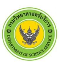 กรมวิทยาศาสตร์บริการกระทรวงวิทยาศาสตร์และเทคโนโลยี