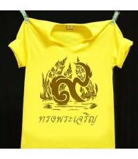เสื้อเหลือง เสื้อเรารักในหลวง รักพ่อ (ลายเก้ากนกทอง) คอวี