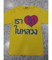 เสื้อเหลือง เสื้อเรารักในหลวง รักพ่อ (ลาย หัวใจรัก)