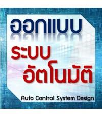 ออกแบบระบบอัตโนมัติ