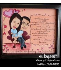 ภาพการ์ตูนล้อเลียน ของขวัญวันวาเลนไทน์ ของขวัญง้อแฟน(นาฬิกาเพ้นท์)