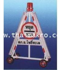 แผงหยุดตรวจสามเหลี่ยมแบบมาตรฐาน ชนิดใช้ไฟ 1 ระบบ(220V)