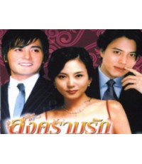 Model สงครามรัก โลกมายา 12 DVD มาสเตอร์ [พากษ์ไทย+ซับไทย]