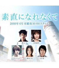 Hard to Say I Love You (Sunao Ni Narenakute) 3 DVD ลดบิต ซับไทย RU INDY