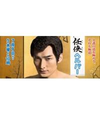 Ninkyo Helper 6 DVD ซับไทย