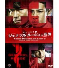 Team Batista 2: General Rouge no Gaisen : 3 DVD ลดบิต ซับไทย