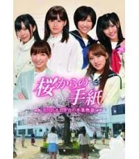 Sakura Kara no Tegami จดหมายจากต้นซากุระ 2 DVDจบ ซับไทย
