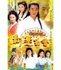 ชอลิ้วเฮียง ถล่มพรรคตาข่ายฟ้า [Chu Liu Xiang]  4 แผ่น Master [พากย์ไทย]