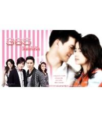 365 วันแห่งรัก  6 DVD