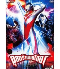 Ultraman Gaia Fight.3 อุลตร้าแมน ไกอา ไฟท์.3/ 1 DVD  [พากษ์ไทย+บรรยายไทย]