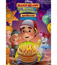 Handy Manny : Happy Birthday แมนนี่ยอดคน ตอน แผนการวันเกิดคนสำคัญ 1 DVD